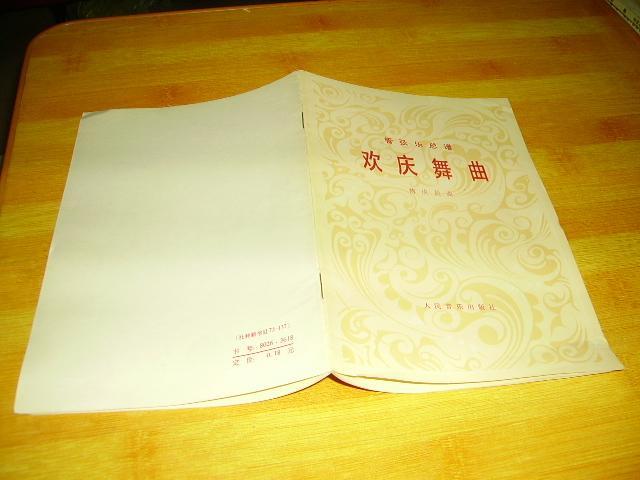 佳 大32开 管弦乐总谱 欢庆舞曲 傅庚辰人民音乐出版社83年5月2印26