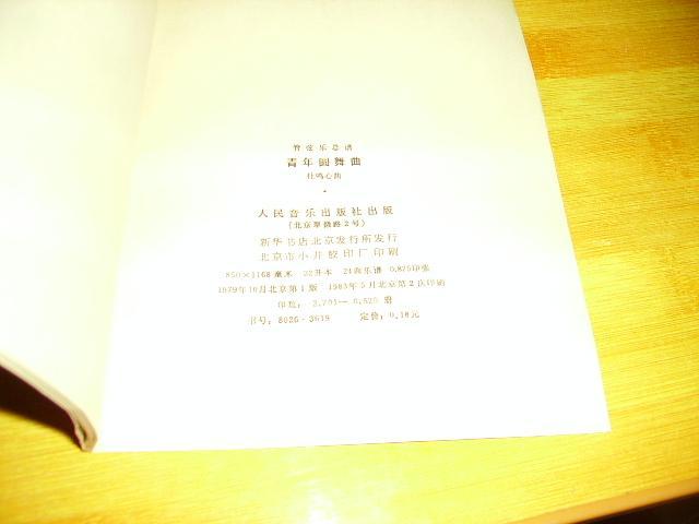 管弦乐总谱 青年圆舞曲 杜鸣心曲人民音乐出版社9品