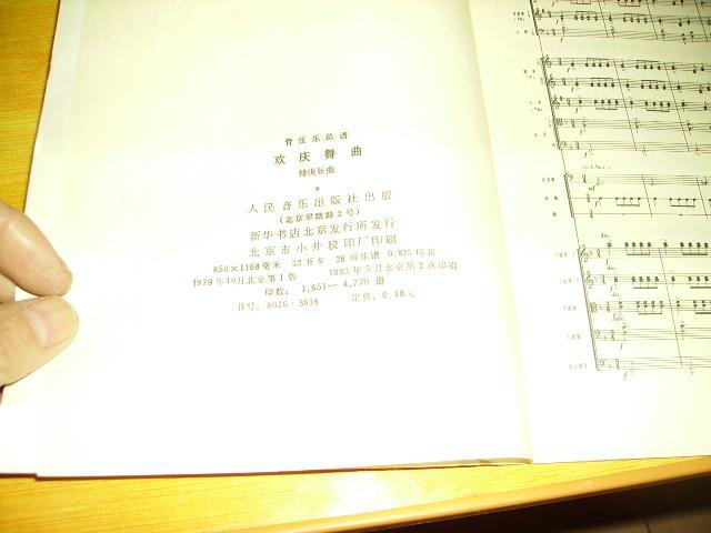 32开 管弦乐总谱 欢庆舞曲 傅庚辰人民音乐出版社83年5月2印26页9品