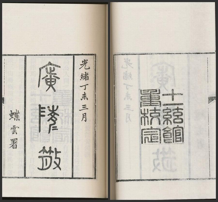 十跪父重恩二胡曲谱-十一弦馆琴谱 中国书店重刷本 线装一函一册全