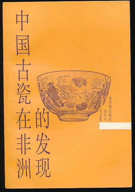 中国古瓷在非洲的发现(马文宽等著·紫禁城19