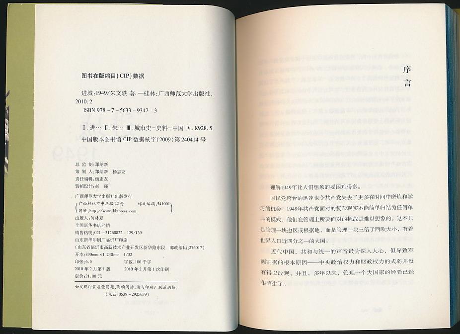 进城:1949朱文轶著·广西师大2010年版·原