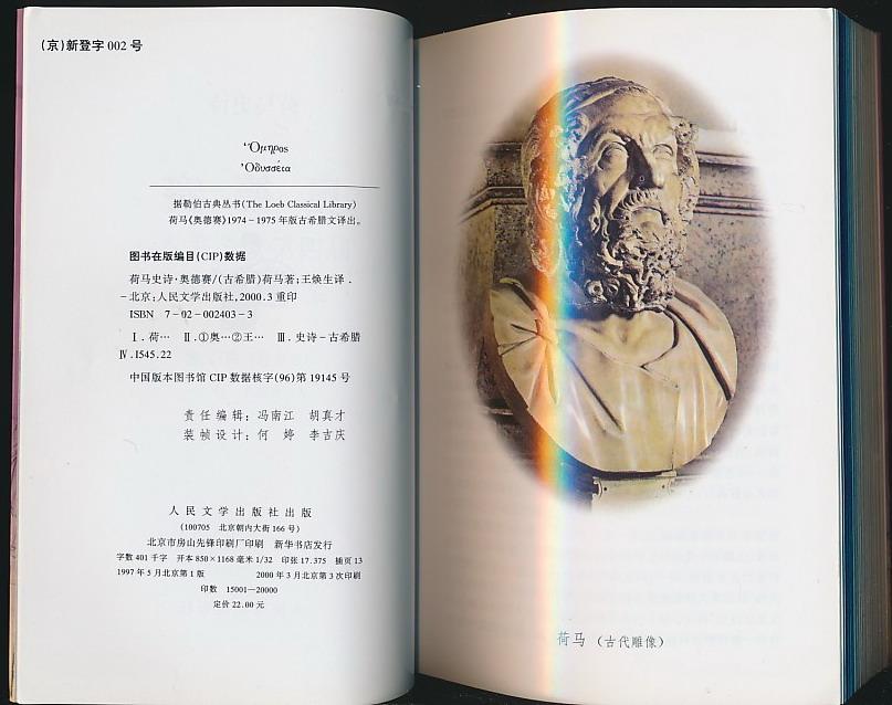 荷马人文奥德赛(王焕生译汽车社2000年版宝马3系史诗故障灯标志图解图片