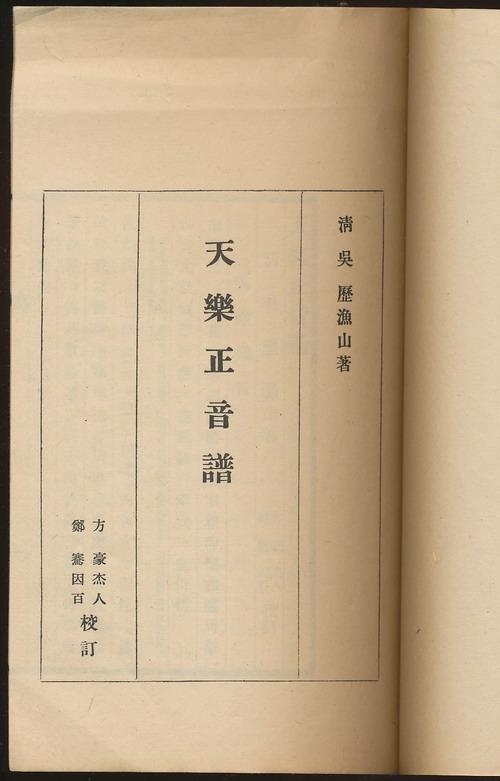 天乐正音谱 天主教 吴历著 线装一册全