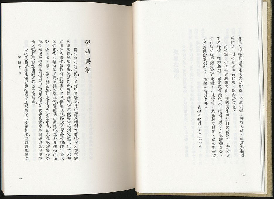 粟庐曲谱 俞振飞编 布面精装套红印本 钤俞振飞印 上海辞书2013年版
