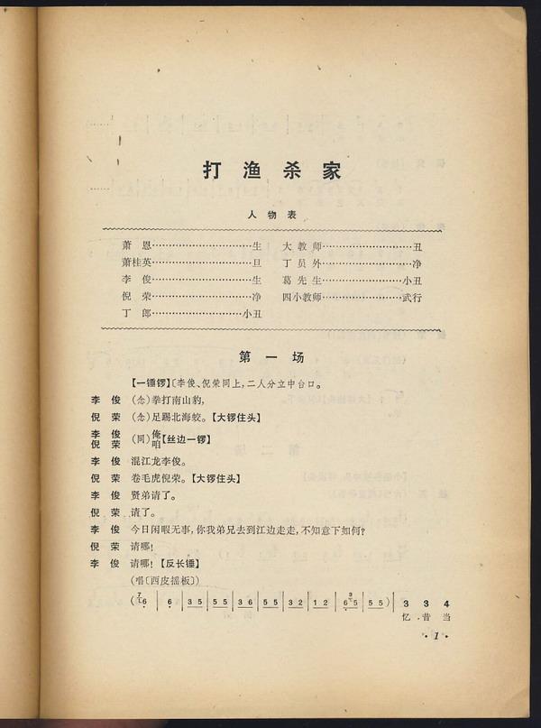 京剧曲谱 打渔杀家 16开 周翕园等整理记谱 上海文艺1980