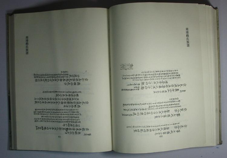 十三册 昇平郭氏族谱 南靖赖氏族谱 16开精装图片