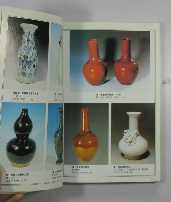 清代民窑瓷器 全图本 原价39.8元