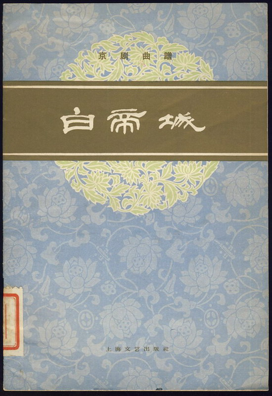 京剧曲谱别宫祭江(16开·上海黄桂秋艺术研究小组整理记谱·上海文