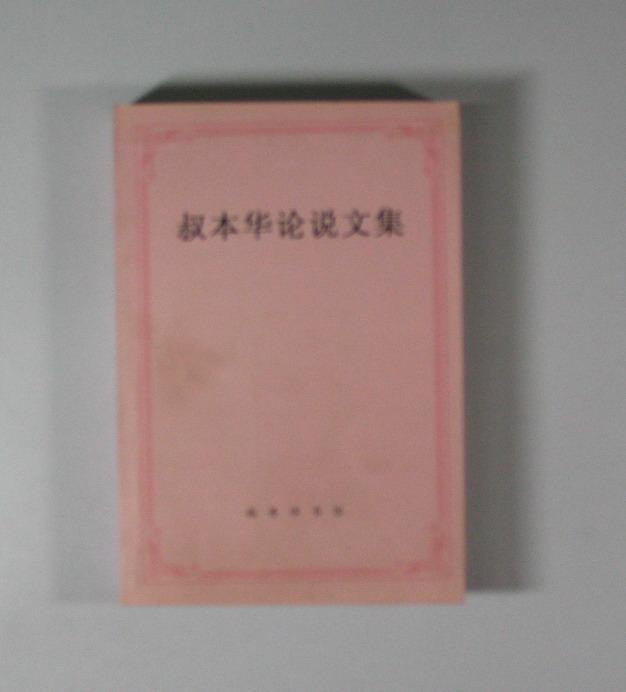叔本华论说文集(原价30元)-布衣书局-网上旧书店
