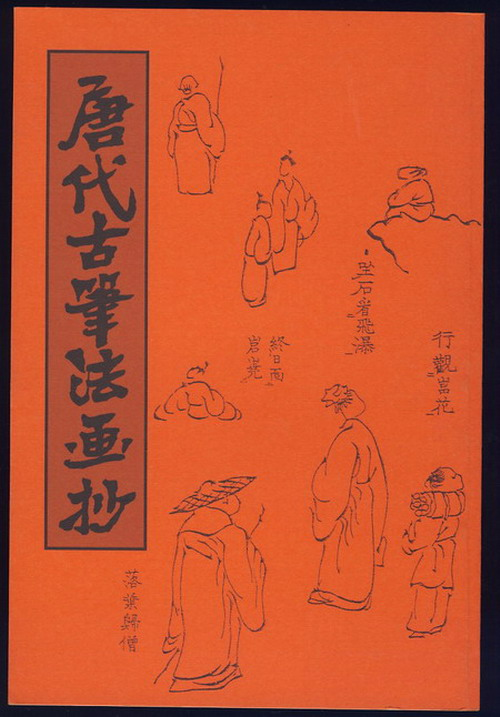 一笔画的步骤(日本宗教画法学院等编)-文史与艺术 周四晚结束 2011