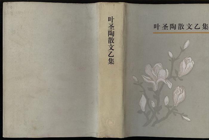 主题 叶圣陶散文乙集 三联精装