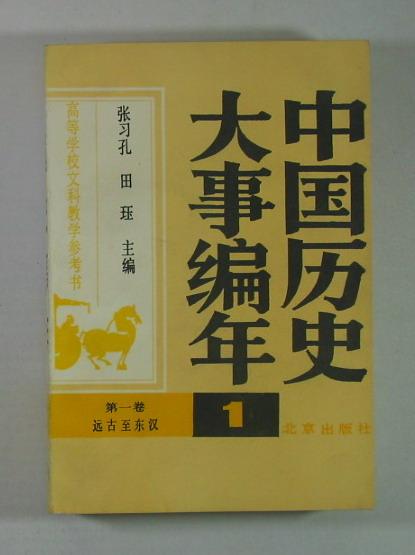 ...中国近代史研究入门(精装)(已售出)中国近代学制史料:第二辑下...