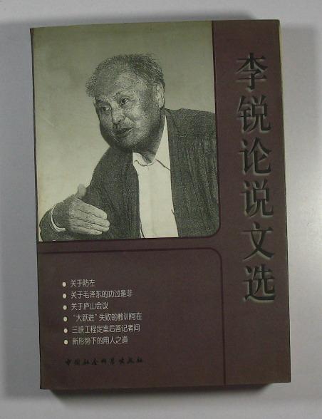 李锐论说文选(原价28元)-布衣书局-网上旧书店