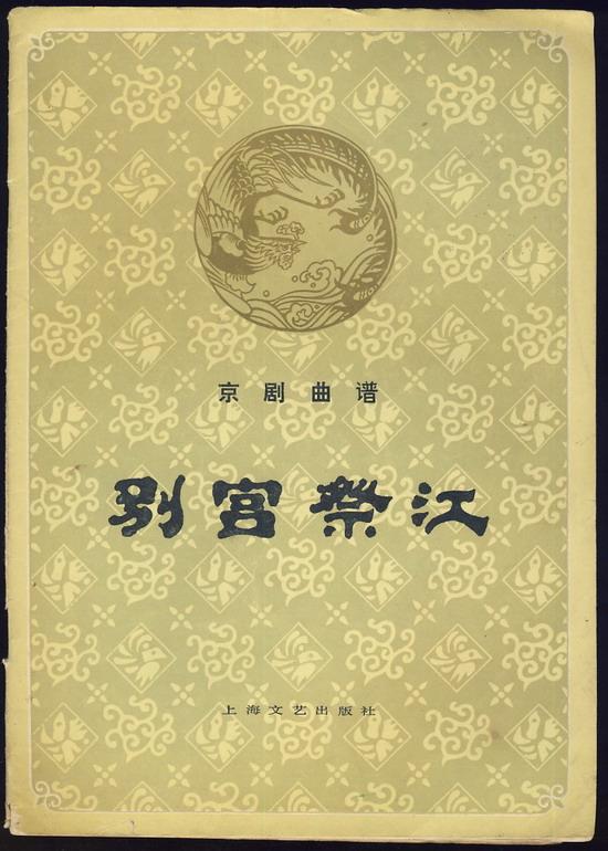 京剧曲谱白帝城(18开·李家载整理·上海文艺1962年版)