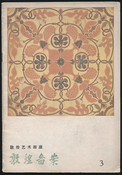 主题:敦煌图案(敦煌文物研究所编辑委员会编·中国古典艺术社1957年1图片