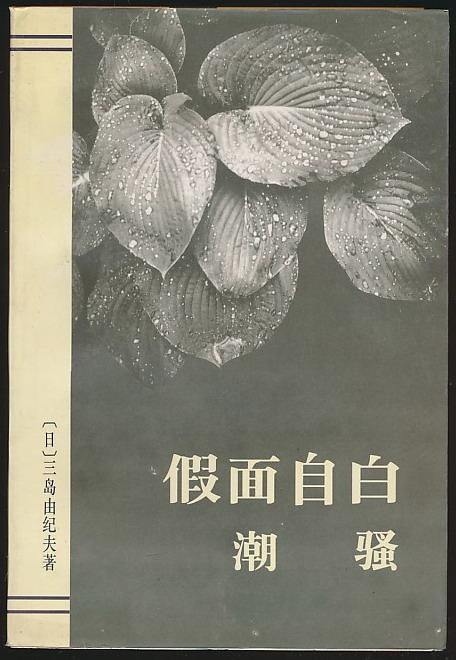 主题:假面自白·潮骚(三岛由纪夫著·唐月梅等译·作家社1995年版)